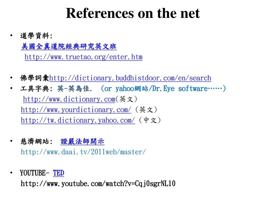 References on the net 道學資料: 美國全真道院經典研究英文班