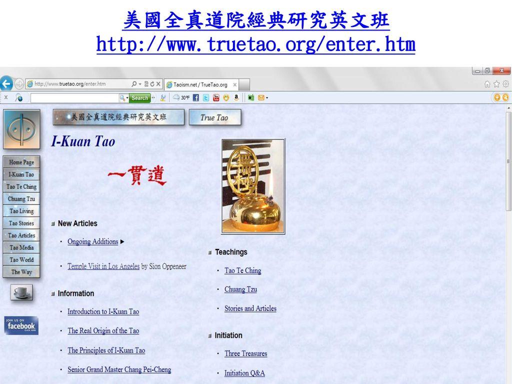 美國全真道院經典研究英文班 http://www.truetao.org/enter.htm