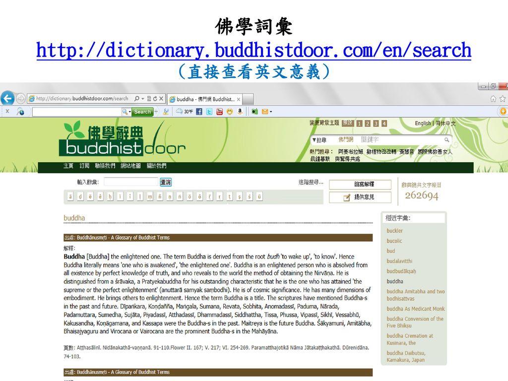 佛學詞彙http://dictionary.buddhistdoor.com/en/search (直接查看英文意義)
