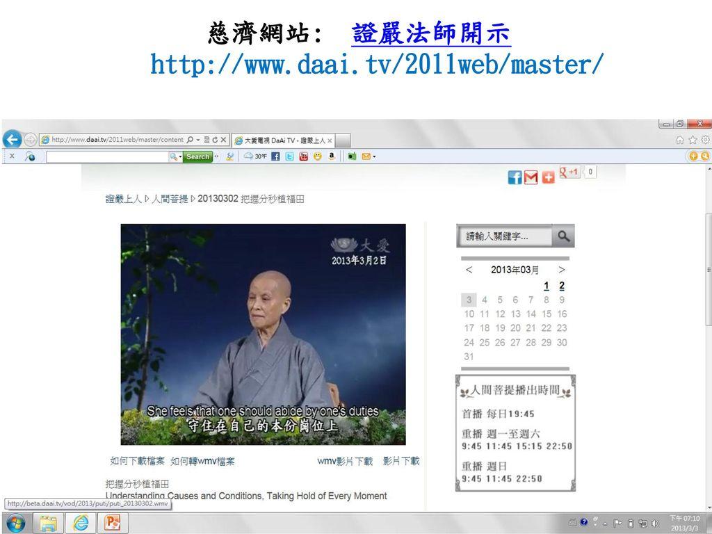 慈濟網站: 證嚴法師開示 http://www.daai.tv/2011web/master/