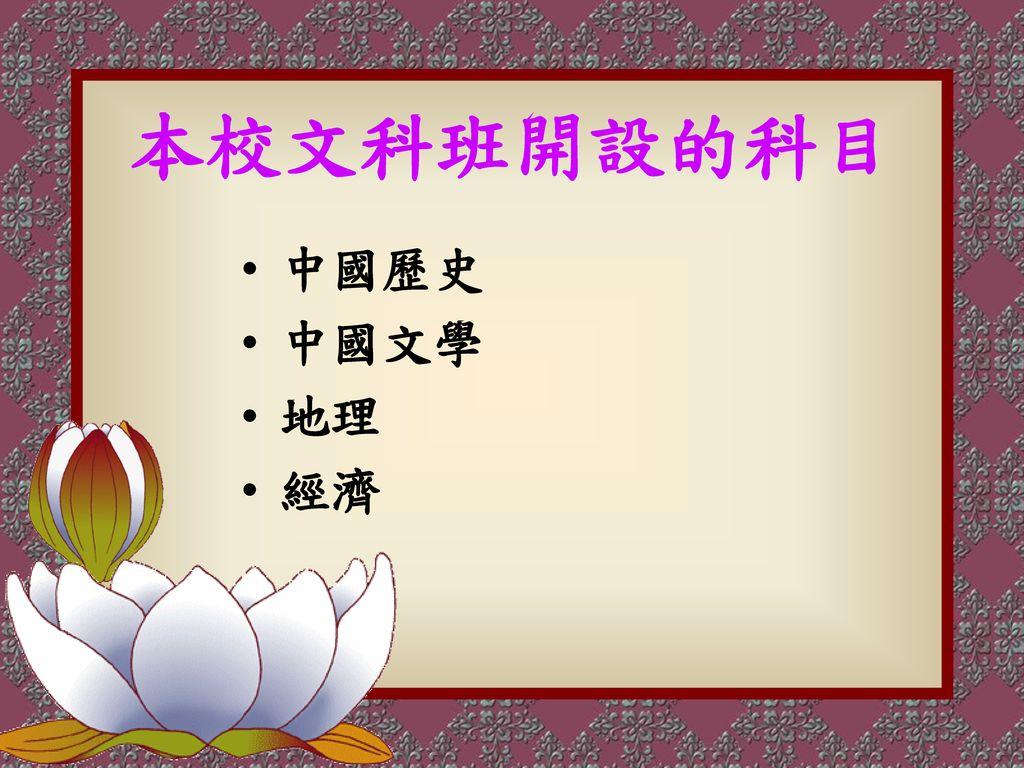 本校文科班開設的科目 中國歷史 中國文學 地理 經濟