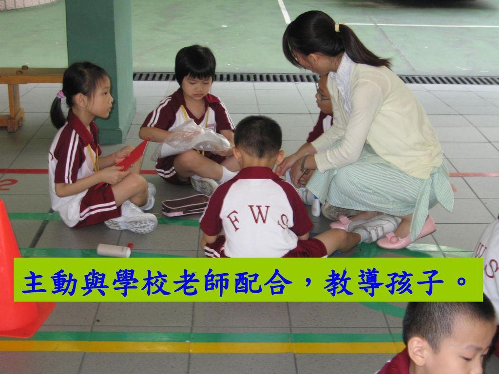 主動與學校老師配合,教導孩子。