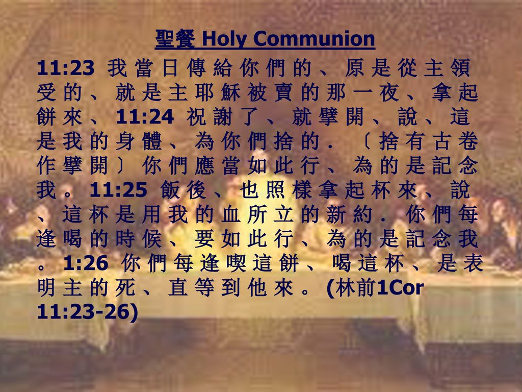 聖餐 Holy Communion