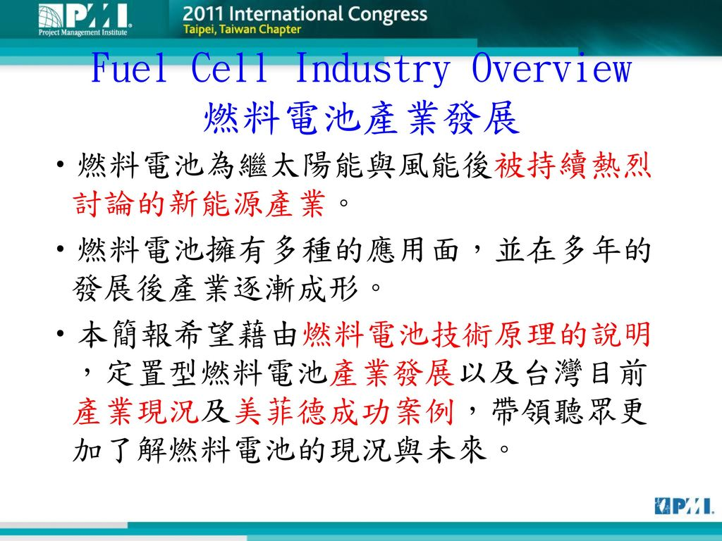 Fuel Cell Industry Overview 燃料電池產業發展