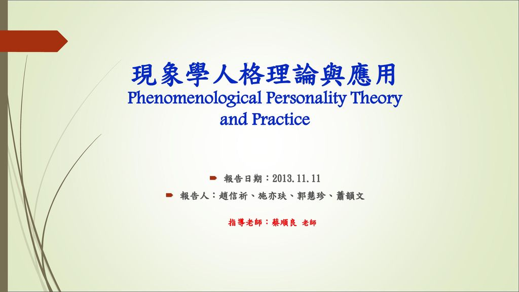 現象學人格理論與應用 Phenomenological Personality Theory and Practice