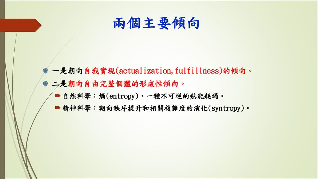 兩個主要傾向 一是朝向自我實現(actualization,fulfillness)的傾向。 二是朝向自由完整個體的形成性傾向。