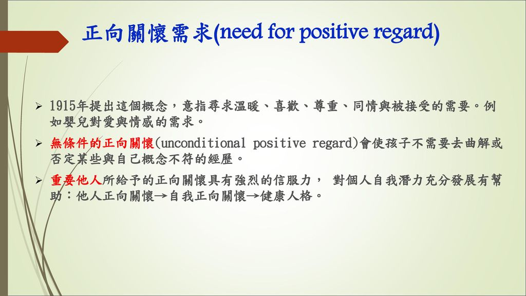 正向關懷需求(need for positive regard)