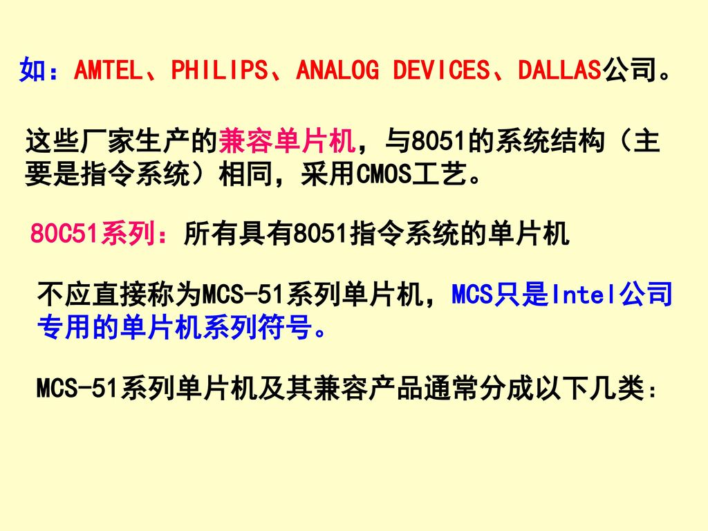 如:AMTEL、PHILIPS、ANALOG DEVICES、DALLAS公司。