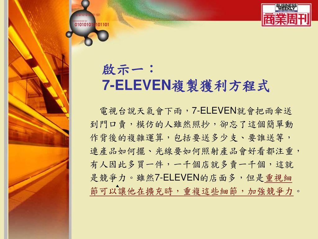 啟示一: 7-ELEVEN複製獲利方程式
