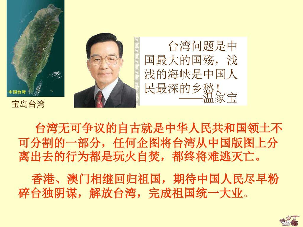 台湾问题是中国最大的国殇,浅浅的海峡是中国人民最深的乡愁!