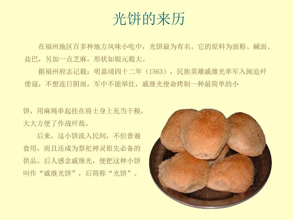 饼,用麻绳串起挂在将士身上充当干粮,大大方便了作战歼敌。