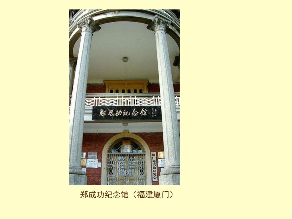 郑成功纪念馆(福建厦门)