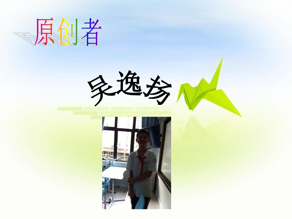 原创者 吴逸扬