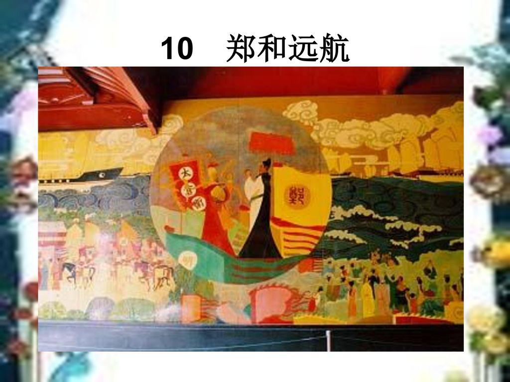 10 郑和远航