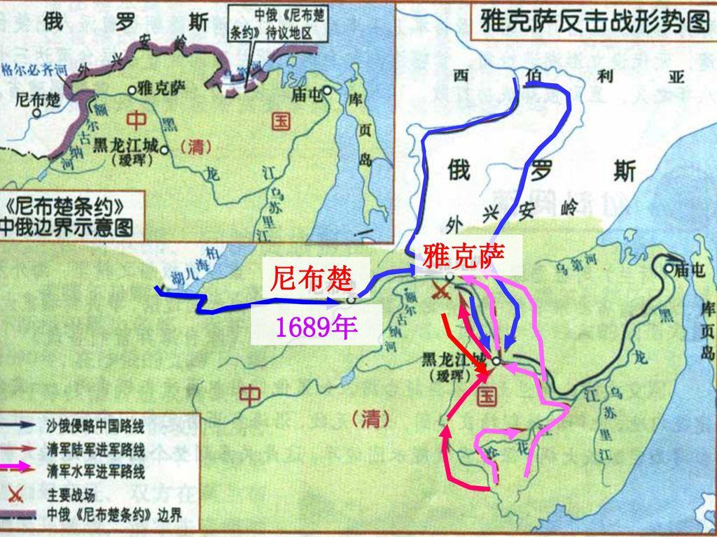 雅克萨 尼布楚 1689年 雅克萨反击战与《尼布楚条约》划定中俄边界图