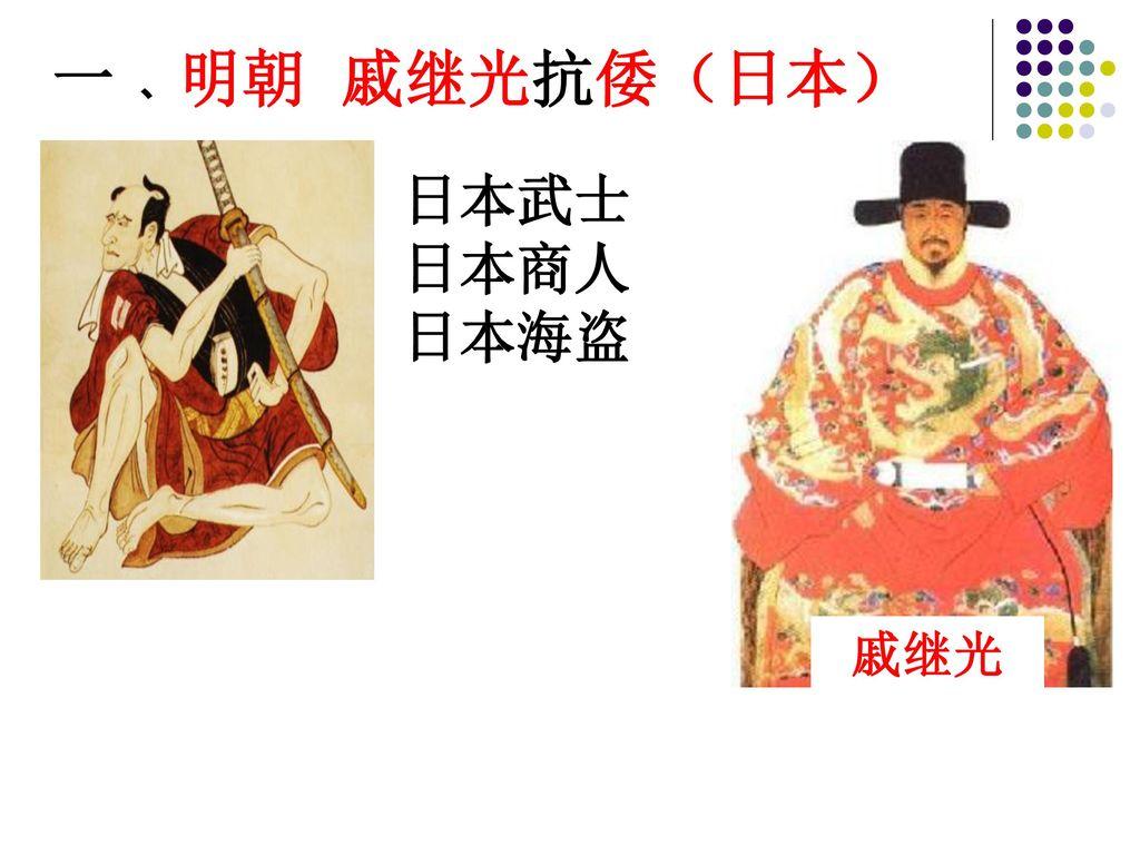 一﹑明朝 戚继光抗倭(日本) 戚继光 嘉靖皇帝 日本武士 日本商人 日本海盗