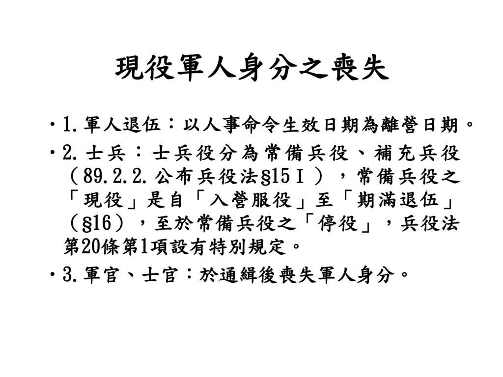 現役軍人身分之喪失 1.軍人退伍:以人事命令生效日期為離營日期。