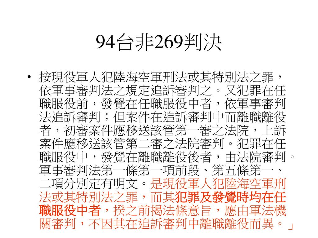 94台非269判決