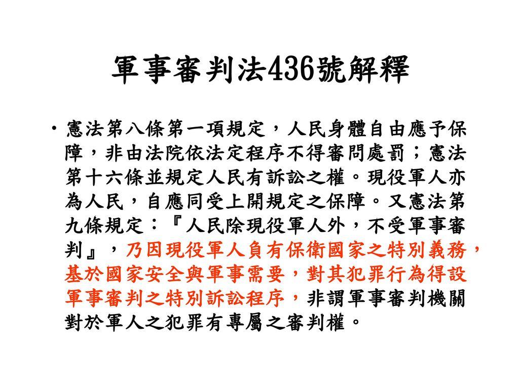 軍事審判法436號解釋