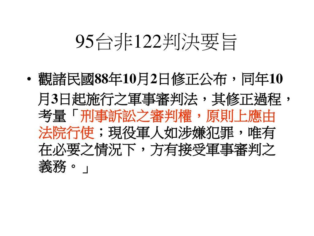 95台非122判決要旨 觀諸民國88年10月2日修正公布,同年10