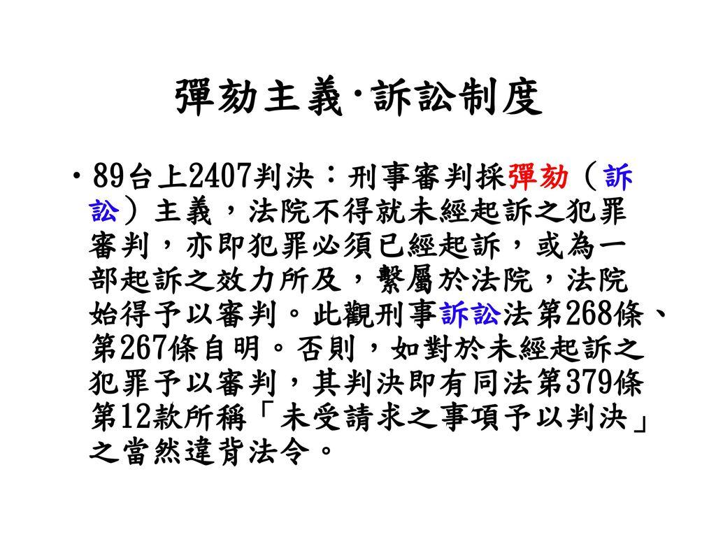 刑事訴訟法 授課人:林俊益副教授 時間:95.9.~96.6..