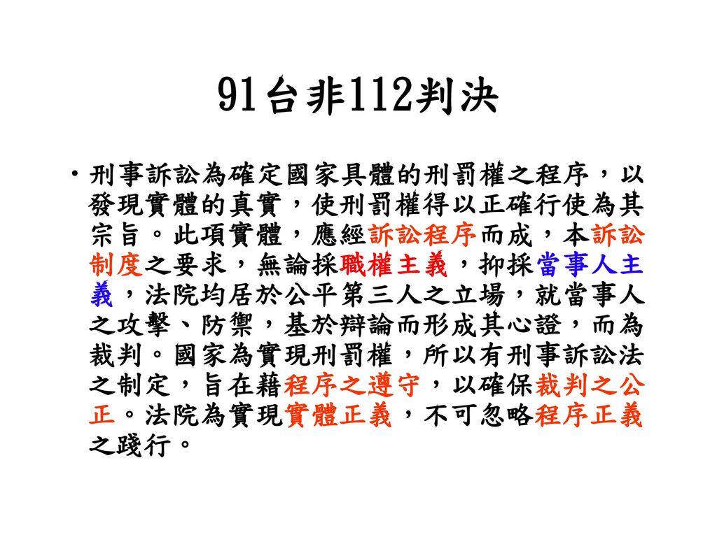 91台非112判決