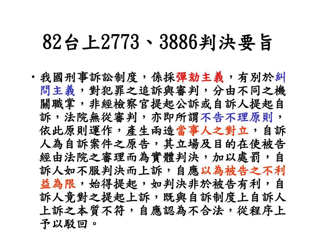 82台上2773、3886判決要旨