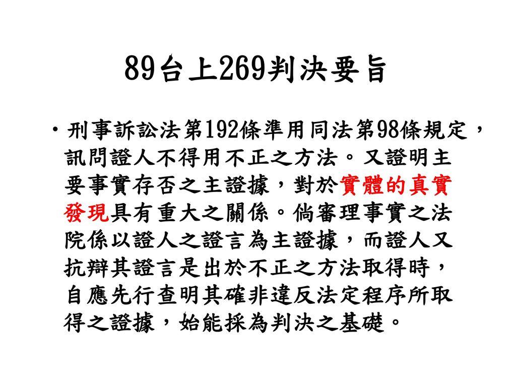 89台上269判決要旨