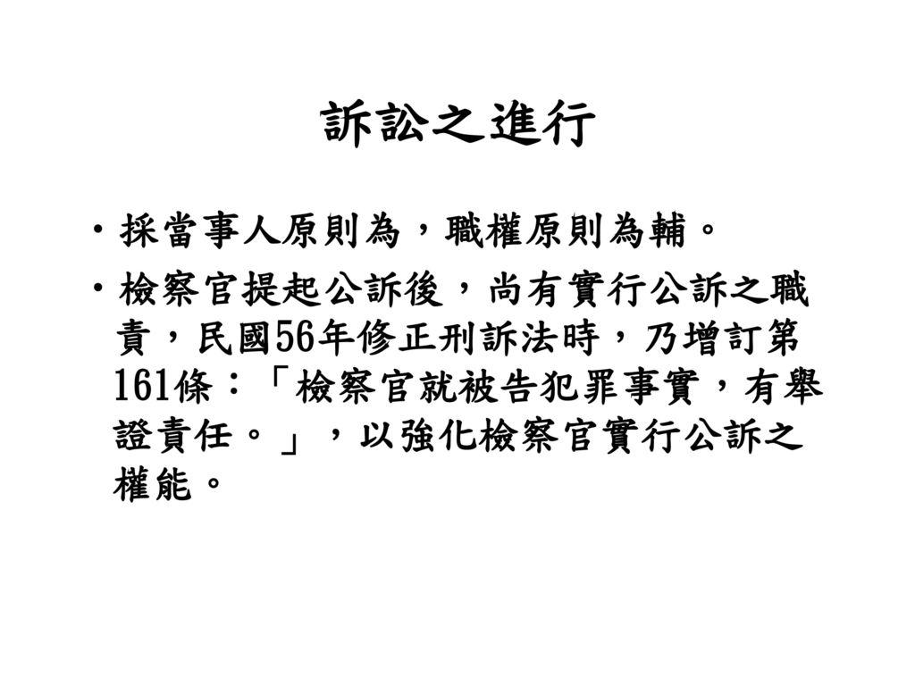 訴訟之進行 採當事人原則為,職權原則為輔。