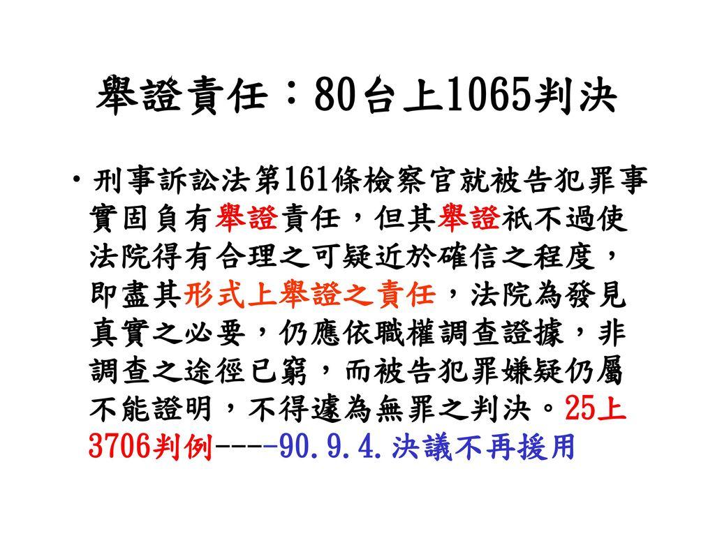 舉證責任:80台上1065判決