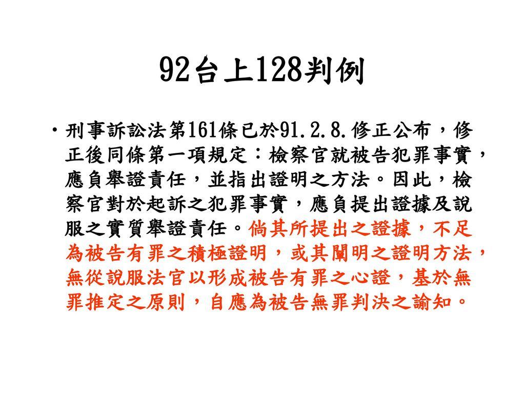 92台上128判例