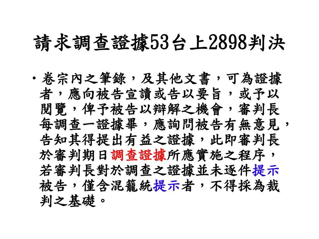 請求調查證據53台上2898判決