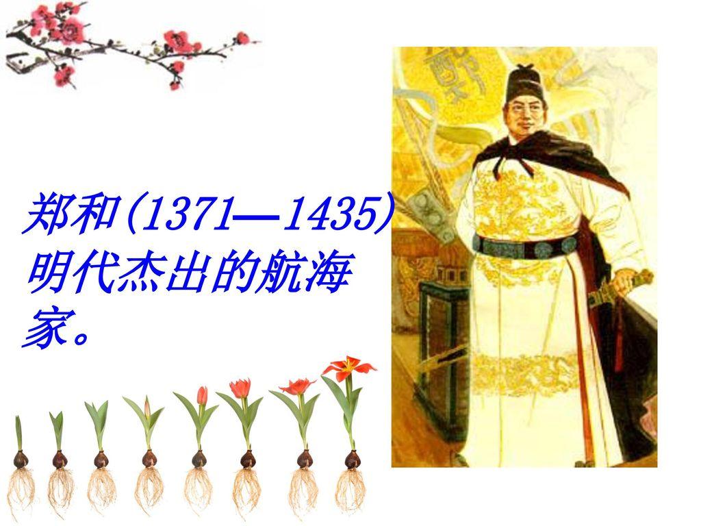 郑和(1371—1435) 明代杰出的航海家。
