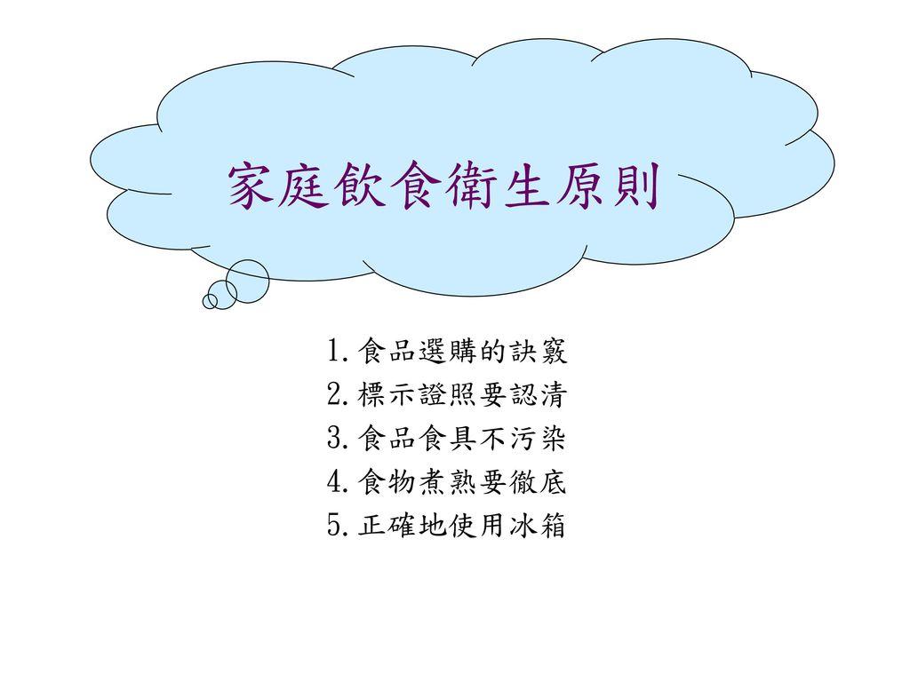 1.食品選購的訣竅 2.標示證照要認清 3.食品食具不污染 4.食物煮熟要徹底 5.正確地使用冰箱