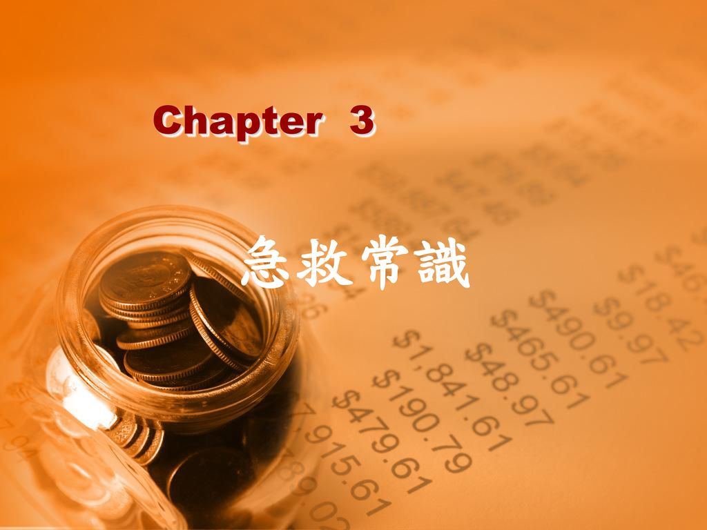 Chapter 3 急救常識