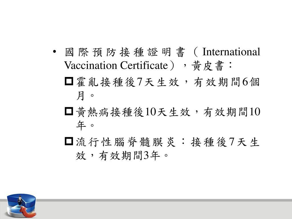 國際預防接種證明書(International Vaccination Certificate),黃皮書: