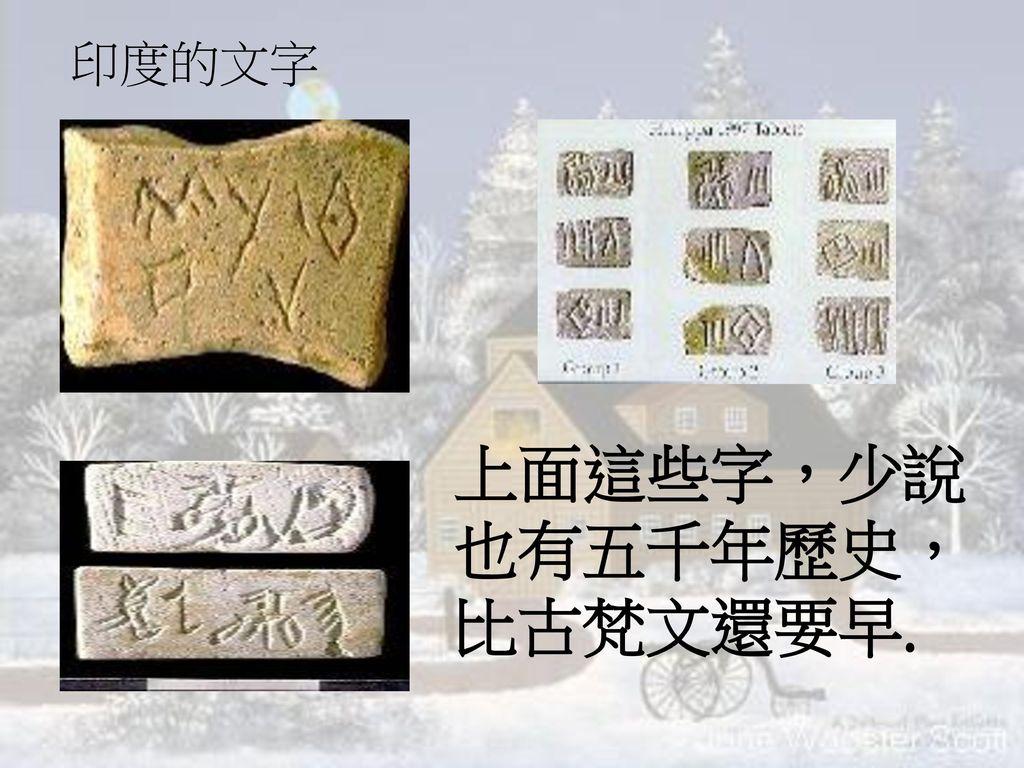 上面這些字,少說也有五千年歷史,比古梵文還要早.
