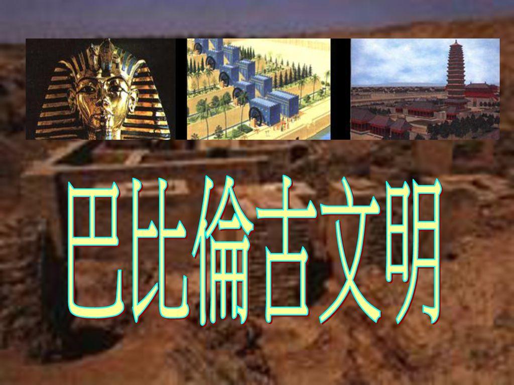 巴比倫古文明