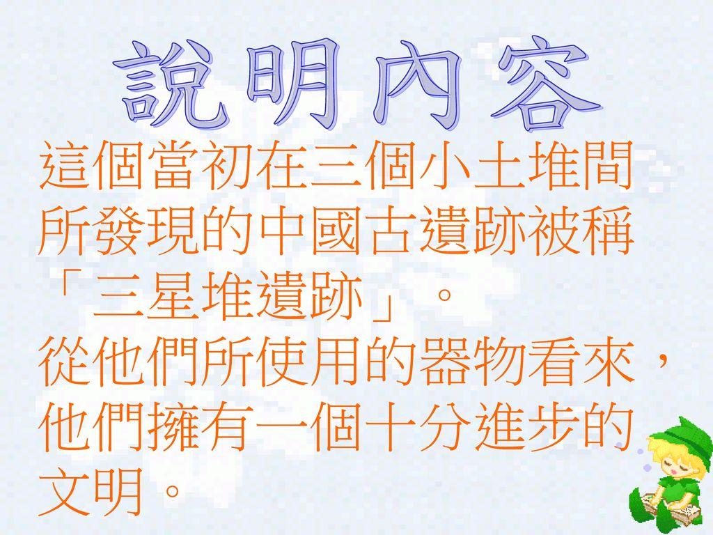 這個當初在三個小土堆間所發現的中國古遺跡被稱「三星堆遺跡」。