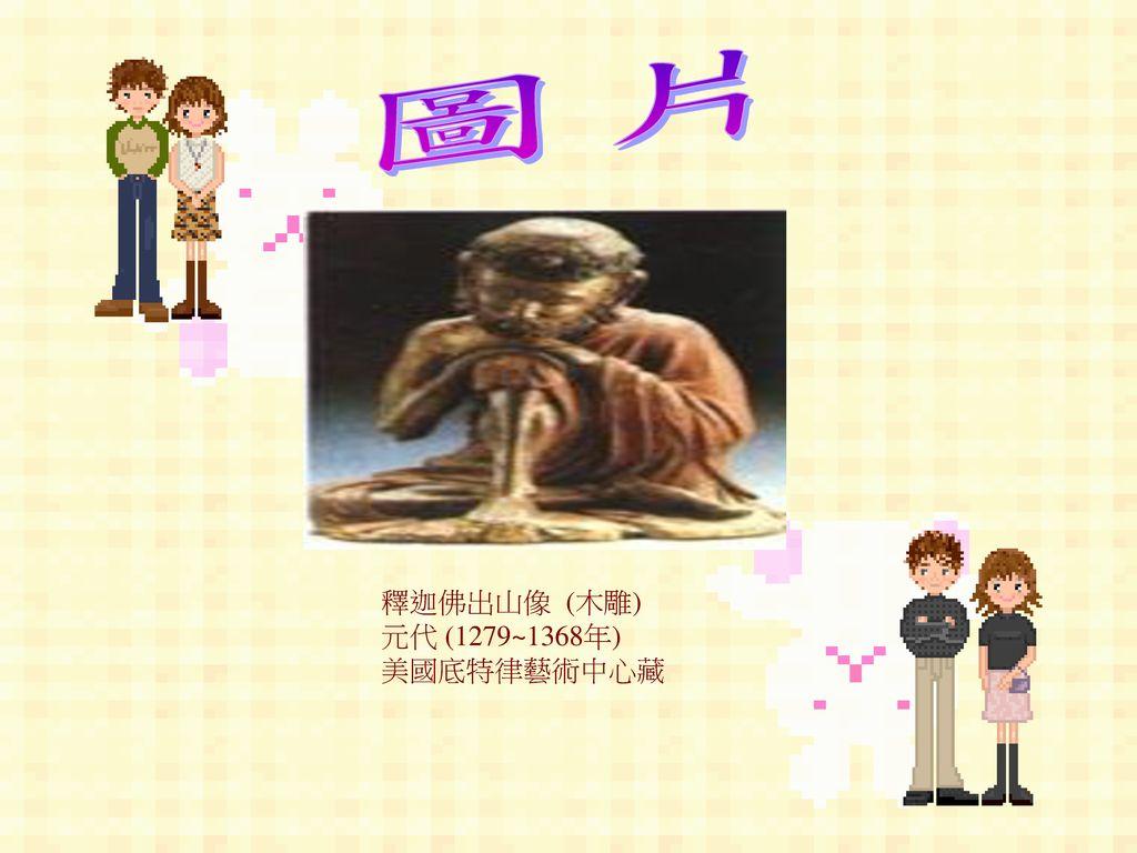 圖片 釋迦佛出山像 (木雕) 元代 (1279~1368年) 美國底特律藝術中心藏