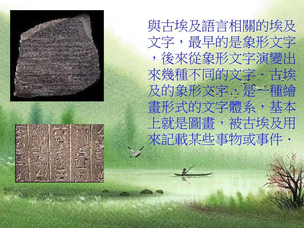 與古埃及語言相關的埃及文字,最早的是象形文字