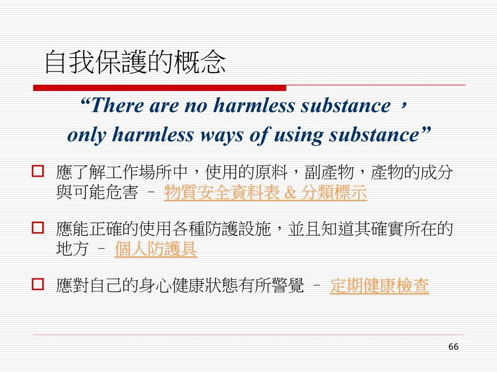 自我保護的概念 There are no harmless substance,