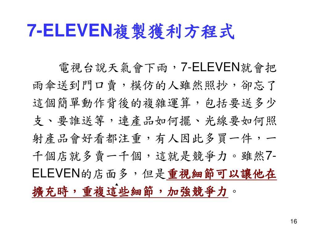 7-ELEVEN複製獲利方程式