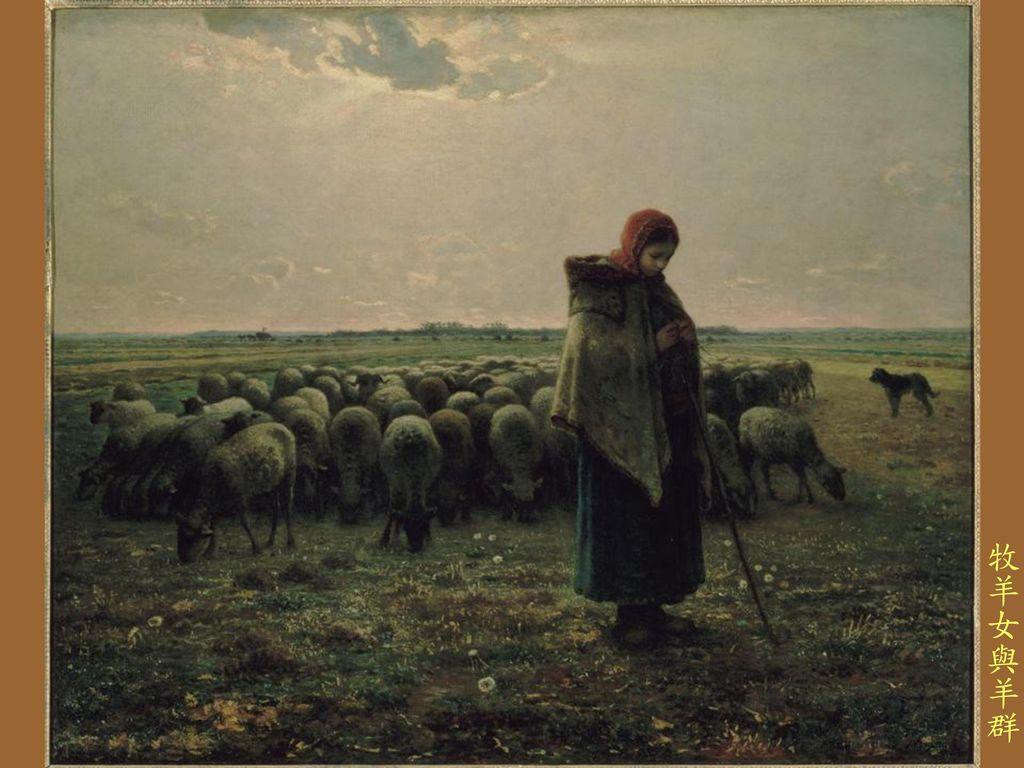 牧羊女與羊群