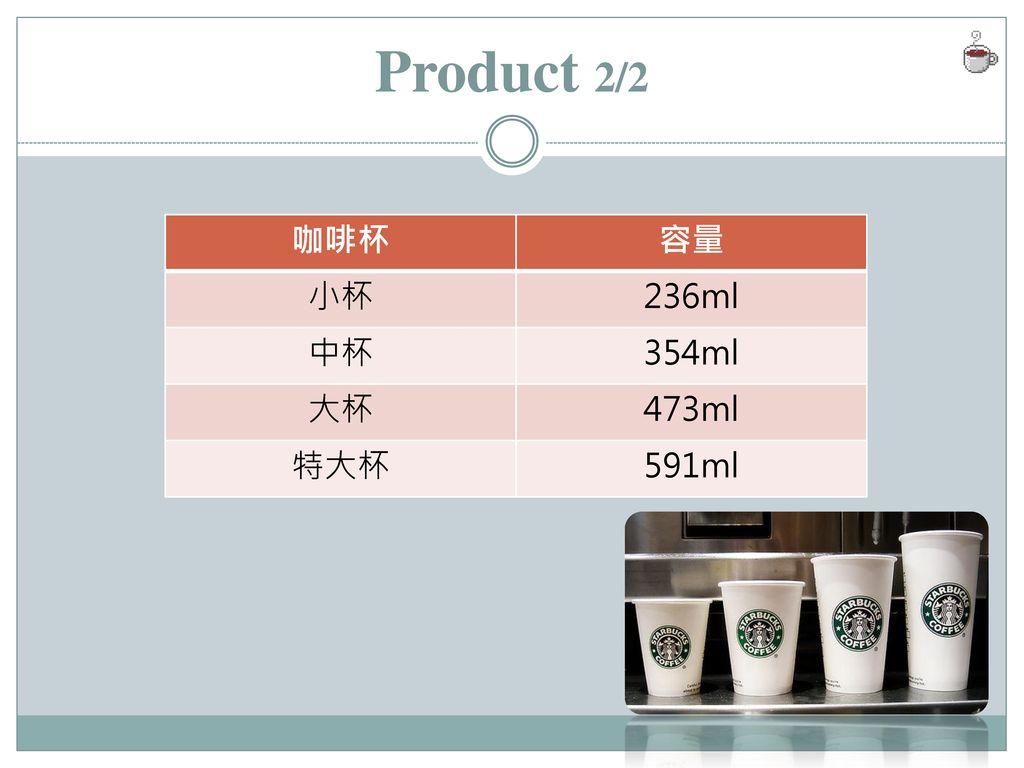 Product 2/2 咖啡杯 容量 小杯 236ml 中杯 354ml 大杯 473ml 特大杯 591ml