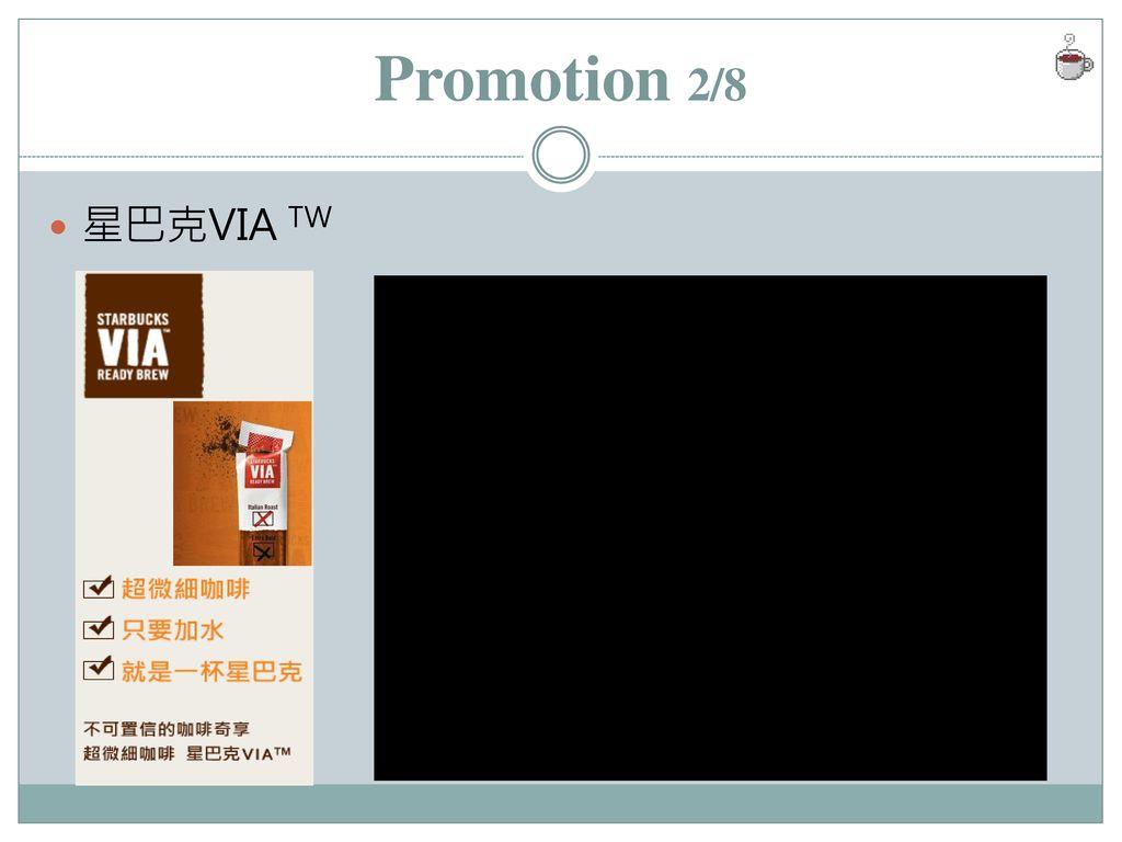 Promotion 2/8 星巴克VIA TW Starbucks Commercial 2011