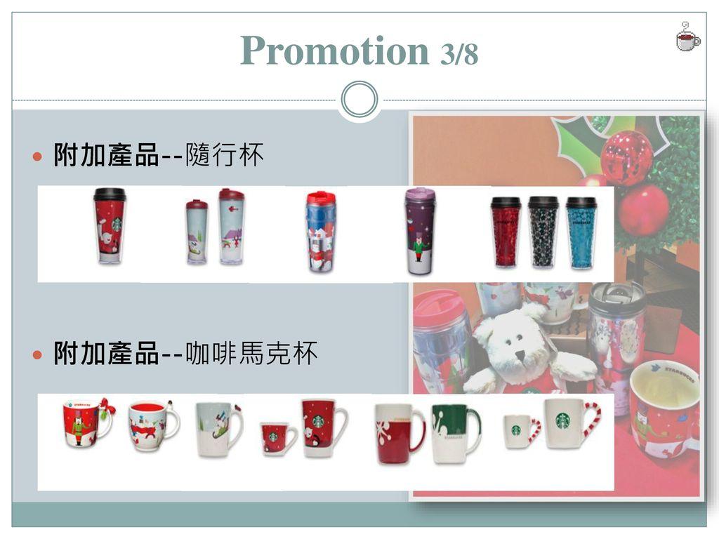 Promotion 3/8 附加產品--隨行杯 附加產品--咖啡馬克杯