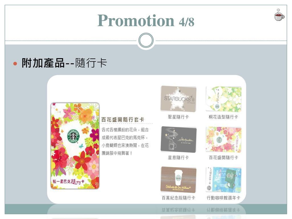 Promotion 4/8 附加產品--隨行卡