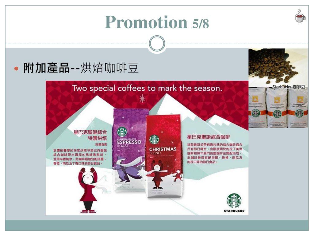 Promotion 5/8 附加產品--烘焙咖啡豆