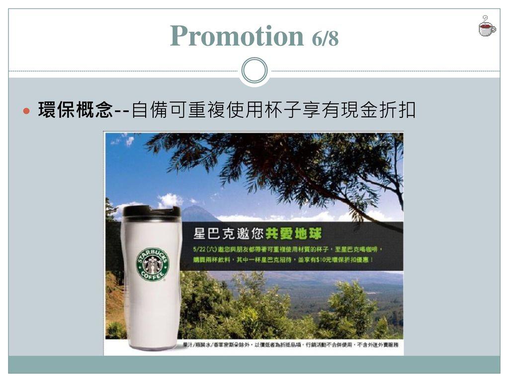 Promotion 6/8 環保概念--自備可重複使用杯子享有現金折扣